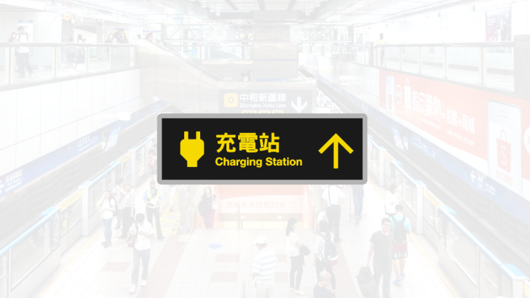 Case study for charing station in Taipei MRT system